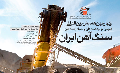 Yeganeh Andish Sanat sponsors for the 4th iron ore international conference
