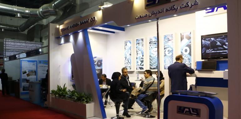 نمایشگاه ایران متافو 2015
