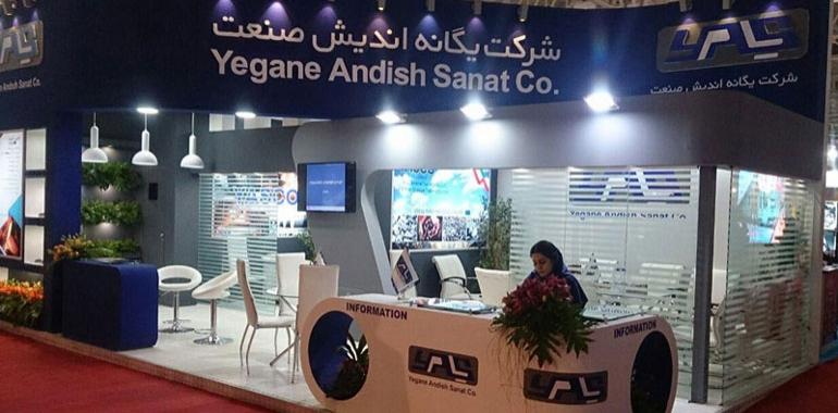 حضور موفق شرکت یگانه اندیش صنعت در سیزدهمین نمایشگاه متالورژی تهران