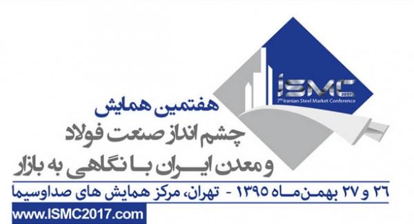 حضور پررنگ یگانه اندیش صنعت در هفتمین همایش چشم انداز بازار فولاد و معدن ایران