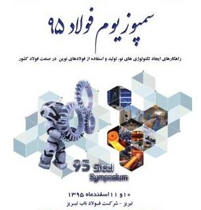 سمپوزیوم فولاد 1395 – تبریز