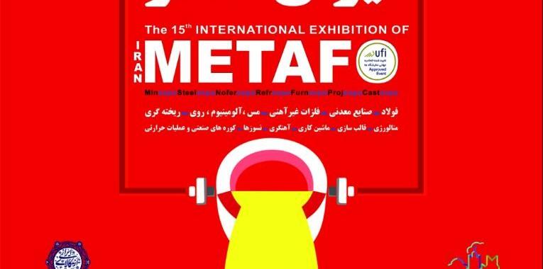 پانزدهیمن نمایشگاه بین المللی ایران متافو ( 2018 IRAN METAF )