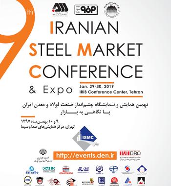 نهمین همایش چشم انداز صنعت فولاد و معدن ایران