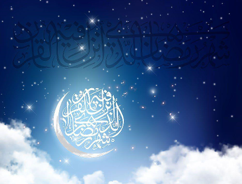 حلول ماه پرفیض رمضان بر همگان مبارک باد